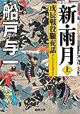 新・雨月 上 戊辰戦役朧夜話 (徳間文庫)