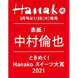 Hanako(ハナコ) 2021年 3月号 [ときめく! スイーツ大賞2021 表紙:中村倫也]