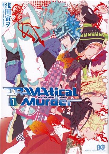 DRAMAtical Murder 1 (B's-LOG COMICS)の詳細を見る