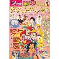 ディズニープリンセス 2006年 12月号 [雑誌]