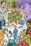 GIANT KILLING(29) (モーニング KC) 画像