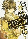 RAINBOW 15―二舎六房の七人 (ヤングサンデーコミックス)