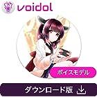 東北きりたん(CV:茜屋日海夏) Voidol用ボイスモデル|ダウンロード版