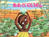 おおぐいひょうたん―西アフリカの昔話 (こどものとも世界昔ばなしの旅2) 画像
