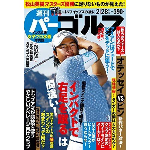 週刊パーゴルフ 2017年 02/28号 [雑誌]