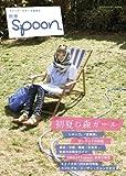 別冊spoon. 初夏の森ガール 62483-43 (カドカワムック 345)