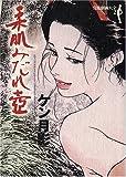 柔肌みだれ壷 (官能劇画大全 (2))