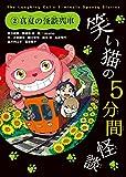 img_笑い猫の5分間怪談(2) 真夏の怪談列車