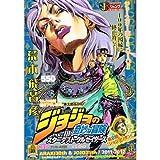 ジョジョの奇妙な冒険part.3スターダストクルセイダース vs. DIO (SHUEISHA JUMP REMIX)