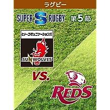 スーパーラグビー2019 第5節 ヒトコム サンウルブズ(日本) vs. レッズ(オーストラリア)