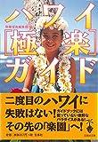 ハワイ極楽ガイド (宝島社文庫)