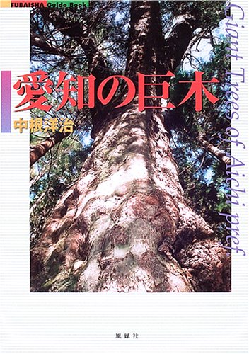 愛知の巨木 (Fubaisha guide book)