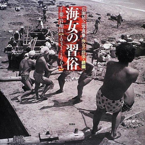 海女の習俗―岩瀬禎之写真集 海女の群像・続編 千葉・岩和田 1931‐1964の詳細を見る