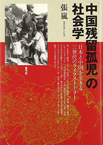 「中国残留孤児」の社会学: 日本と中国を生きる三世代のライフストーリー