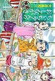ちぃちゃんのおしながき繁盛記 4 (バンブーコミックス) 画像