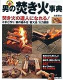 男の焚き火事典