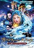 アドベンチャー・オブ・クリスマス 冬の魔女とサンタのプレゼント工場 [DVD]