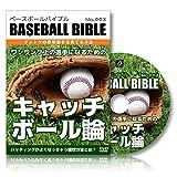 アウトドア用品 【DVD】ワンランク上の選手になるためのキャッチボール論