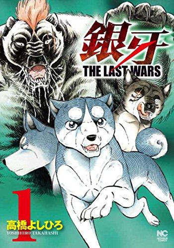 銀牙~THE LAST WARS~(1) (ニチブンコミックス)
