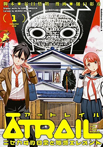 ATRAIL ‐ニセカヰ的日常と殲滅エレメント‐(1) (カドカワコミックス・エース)の詳細を見る