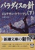パラダイスの針〈下〉 (新潮文庫)