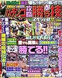 パチンコ攻略勝ち技スペシャル 11 (にちぶんMOOK)