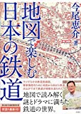 「地図で楽しむ日本の鉄道」販売ページヘ
