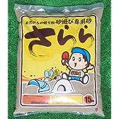 自然からの贈り物 砂遊び専用砂『さらら』3袋セット