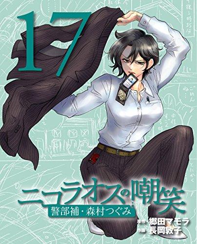 ニコラオスの嘲笑(17) (週刊女性コミックス)