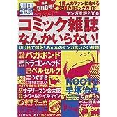 コミック雑誌なんかいらない!―マンガ批評2000 (別冊宝島 (500))