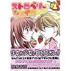 ストロベリーシェイクSweet 1 (IDコミックス 百合姫コミックス)