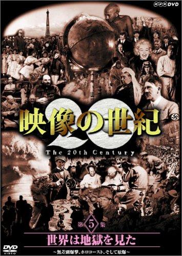 NHKスペシャル 映像の世紀 第5集 世界は地獄を見た [DVD]の詳細を見る