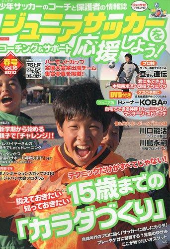 ジュニアサッカーを応援しよう 2010年 04月号 [雑誌] (DVD付)