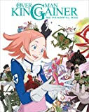 オーバーマン キングゲイナー BDメモリアルBOX [Blu-ray]