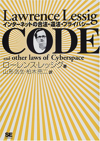 CODE―インターネットの合法・違法・プライバシーの詳細を見る