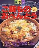 四季のご飯ものとおべんとう (婦人生活ファミリークッキングシリーズ)