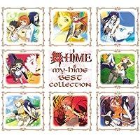 TVアニメ「舞-HiME」ベストコレクション