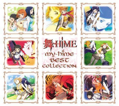 舞-HiME ベストコレクション