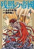残照の帝國(4) (ビッグコミックス)