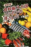 多角分析 食料輸入大国ニッポンの落とし穴