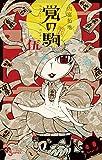 覚の駒(5) (少年サンデーコミックス)