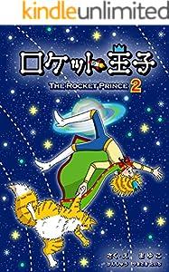 ロケット王子(エピソード2) ごきげんビジネス出版