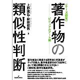 〈ケース研究〉著作物の類似性判断: ビジュアルアート編