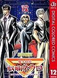魔人探偵脳噛ネウロ カラー版 12 (ジャンプコミックスDIGITAL)
