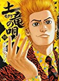 土竜(モグラ)の唄 53 (ヤングサンデーコミックス)