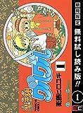 魔法陣グルグル 1巻【期間限定 無料お試し版】 (デジタル版ガンガンコミックス)