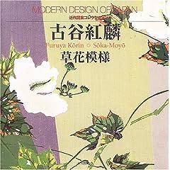 古谷紅麟 草花模様―近代図案コレクション