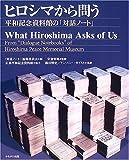 ヒロシマから問う―平和記念資料館の「対話ノート」