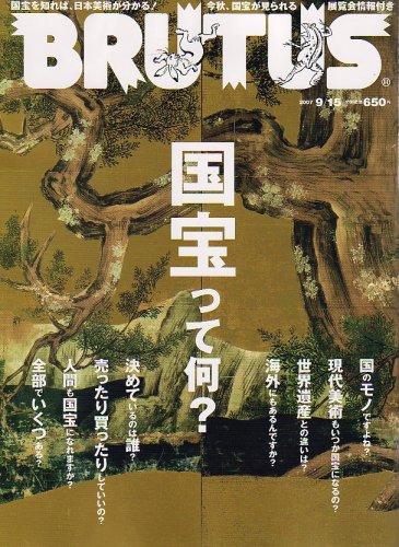 BRUTUS (ブルータス) 2007年 9/15号 [雑誌]の詳細を見る