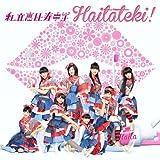 ハイタテキ! (初回生産限定盤A)(DVD付)